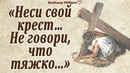 Неси свой крест... (Ирина Самарина-Лабиринт)