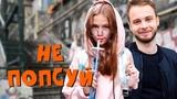 Анастасия Багинская - Не Попсуй Украина 2018