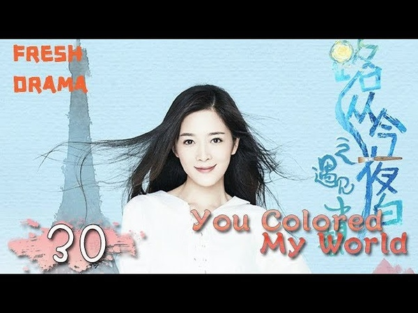 You Colored My World【路从今夜白之遇见青春 30】 ——Chen Ruoxuan、An Yuexi | Welcome to subscribe Fresh Drama