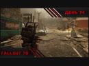 Fallout 76 День 14 Полное прохождение