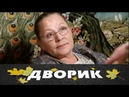 Дворик. 2 серия 2010 Мелодрама, семейный фильм @ Русские сериалы