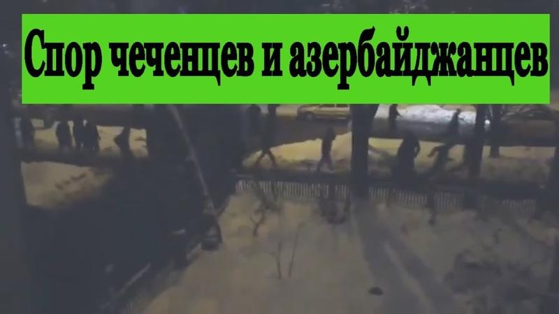 Кровавый спор между чеченцами и азербайджанцами