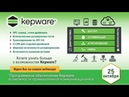 Программное обеспечение Kepware возможности промышленной коммуникационной платформы