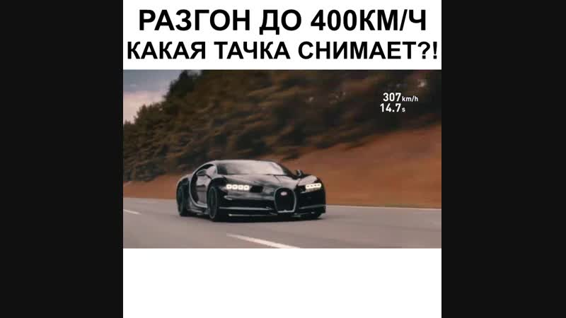 РАЗГОН ДО 400КМ/Ч