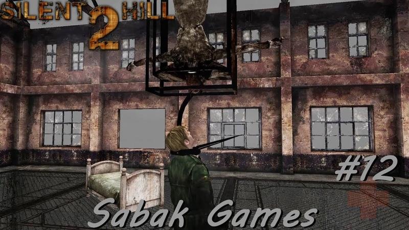 Silent Hill 2: Enhanced Edition - прохождение хоррор 12 犬 финальная битва
