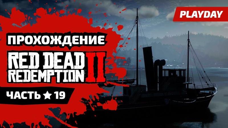 Прохождение Red Dead Redemption 2 — Часть 19 Милый дом