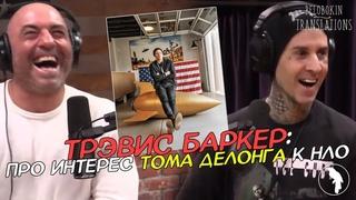 Трэвис Баркер: про интерес Том Делонга к НЛО | Джо Роган (рус. озвучка)
