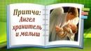 Притча Ангел Хранитель и Малыш