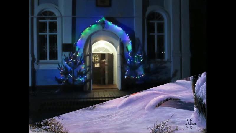 В ночь на Рождество клип!