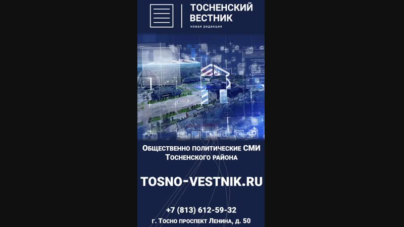 Динамическая обложка ТОСНЕНСКИЙ ВЕСТНИК