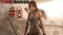 Tomb Raider 2013 6 У нас гранатомёт