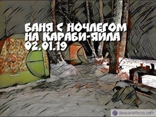 Зимний ночлег на Караби-яйла и парение в горной бане