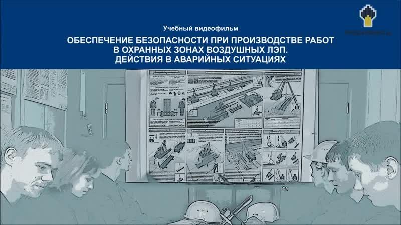 """Учебный фильм: - """"Охранная зона ЛЭП"""