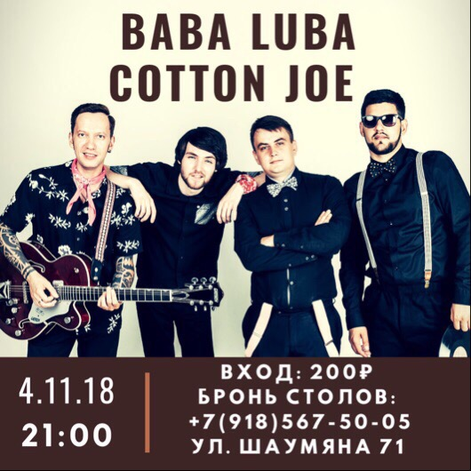 04.11 Cotton Joe в клубе Baba Luba