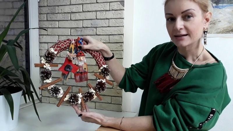 Анонс онлайн МК DIY рождественский венок в финском стиле