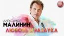 АЛЕКСАНДР МАЛИНИН ✬ ЛЮБОВЬ И РАЗЛУКА ✬ РУССКИЙ ХИТ ✬