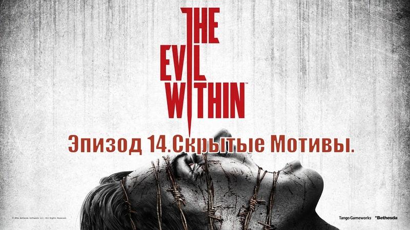 Прохождение The evil within Эпизод 14.Скрытые Мотивы (1080р30FPS)