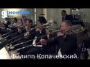Оркестр Московской филармонии дирижер маэстро Симонов солист Филипп Копачевский фортепиано