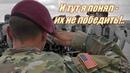 И тут появились pycckue, одетые только в полосатые рубашки! - рассказ coлдaтa армии США