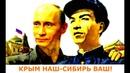 Крым наш - Сибирь ваш!