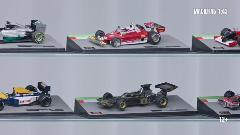 Коллекция гоночных автомобилей Formula 1 Auto Collection