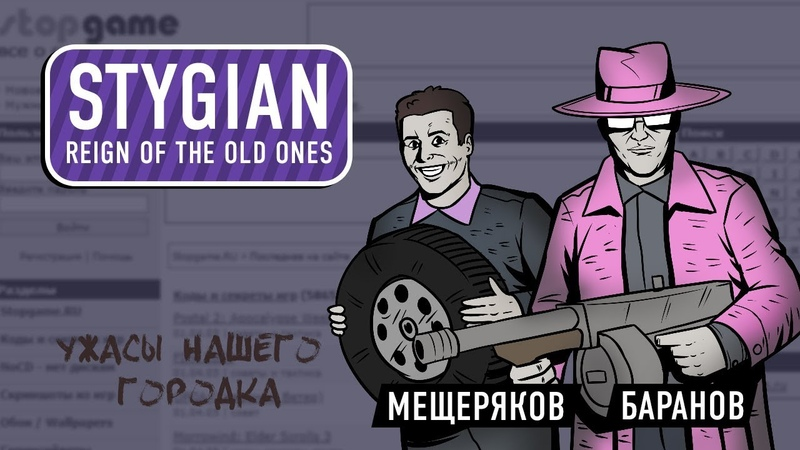 Stygian Reign of the Old Ones Ужасы нашего городка