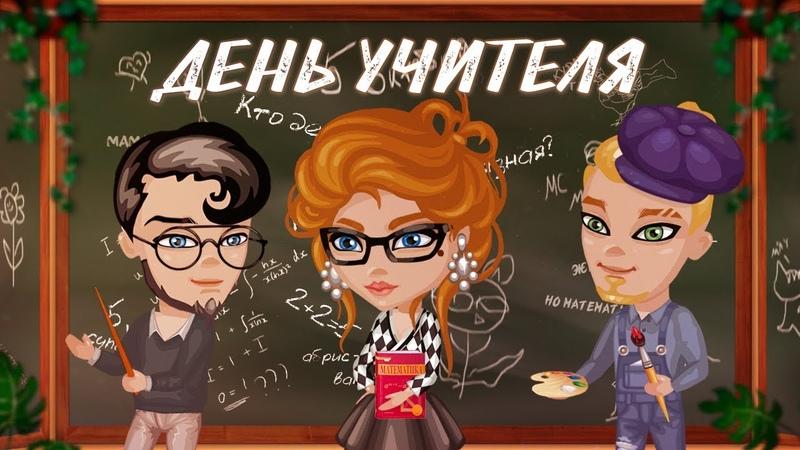 С днём Учителя!   Аватария