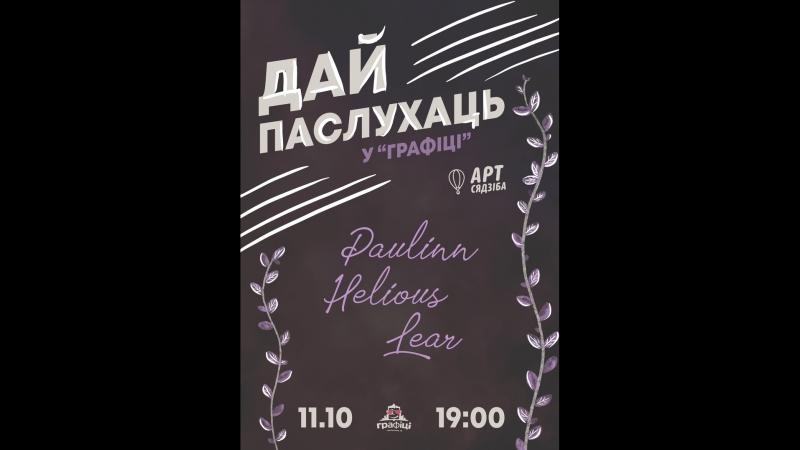 гурт Helious - Птушка белакрылая (2018-10-11) [паб-клюб Графіці]