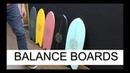 Баланс Борды. Balance Boards.