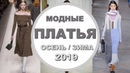 Модные платья осень-зима 2018-2019 / ЛУЧШИЕ ТРЕНДЫ ПЛАТЬЕВ