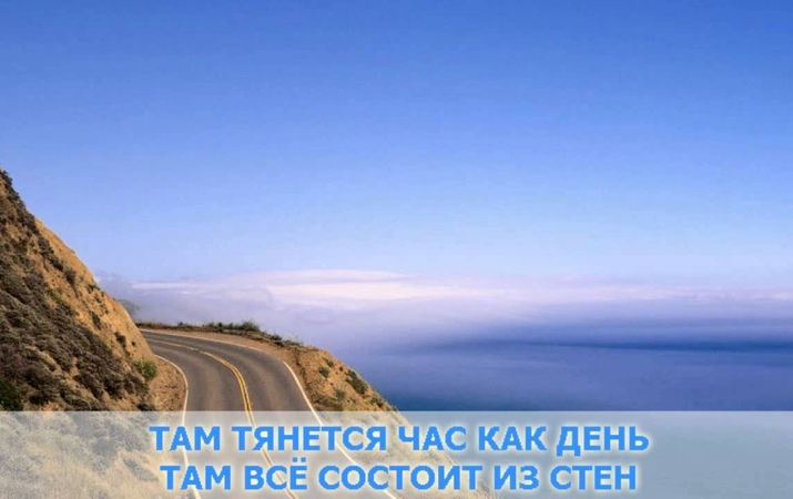 «Там», Михайлов Стас: караоке и текст песни