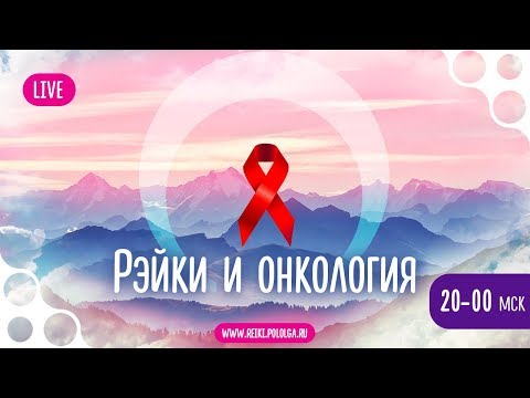 Рэйки и онкология. 2018 г.МЕДИТАЦИЯ