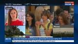 Новости на Россия 24 Украина считает часы до безвиза