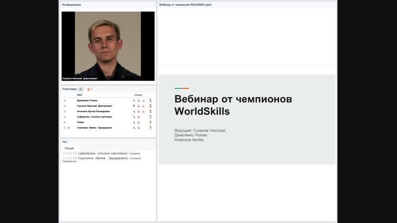 Запись вебинара чемпионов WorldSkills от 16 октября 2018 года