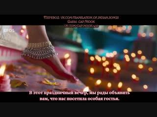 Ram Chahe Leela - Full Song Video - Goliyon Ki Rasleela Ram-leela ft. Priyanka Chopra (рус.суб.)_1080p