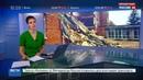 Новости на Россия 24 • В одной из школ Киевской области обвалилась стена
