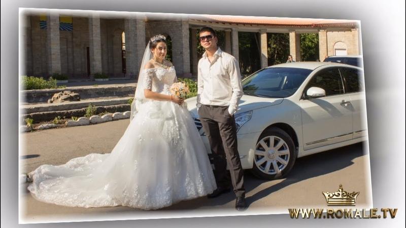 Цыганская свадьба Рустама и Тани 2018г.
