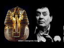 Le interviste impossibili Giorgio Manganelli incontra Tutankhamon Carmelo Bene