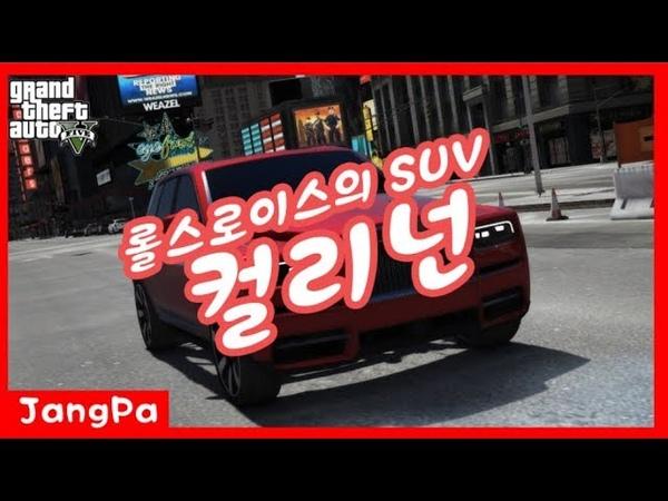 GTA5 롤스로이스가 SUV를 만들었다?! 처음보는 신차!! 2019 롤스로이스 컬리넌 일상4