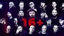 BEEF Русский хип хоп Трейлер российского фильма 2019