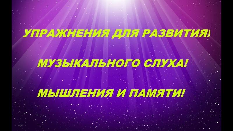 РАЗВИТИЕ АБСОЛЮТНОГО СЛУХА КИРЮШИН В В УПР 4 158