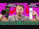 Костя Павлов Жидкие перчатки и сухой шампунь! Проверка рекламы