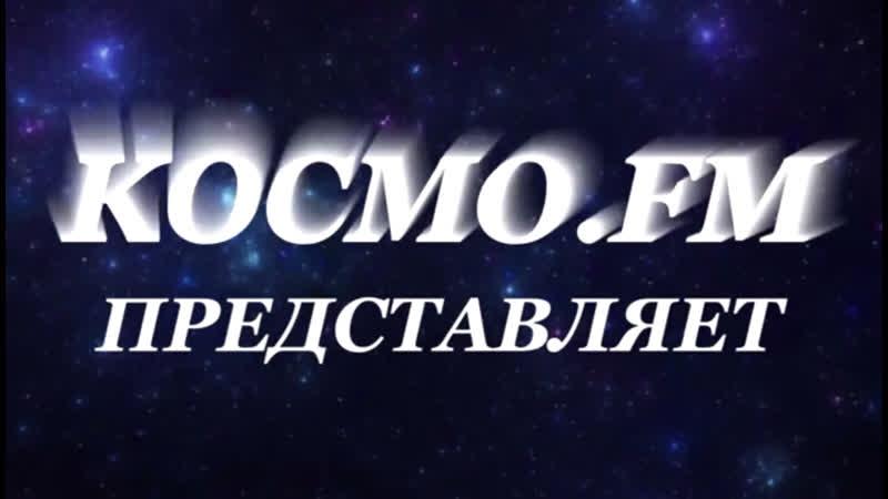 143. Космо.FM, Самарская область