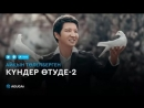 Айқын Төлепберген - Күндер өтуде-2 (аудио)-