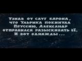 За мной, канальи! (ГДР, 1964) HD1080, костюмная комедия, Манфред Круг, советский дубляж без непереведенных вставок