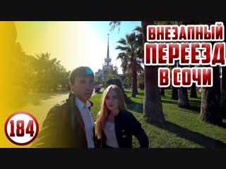 ✅ ИГОРЬ БЕЛОЯРОВ Спонтанный Переезд в Сочи | Игорь Белояров и Елена Лисица
