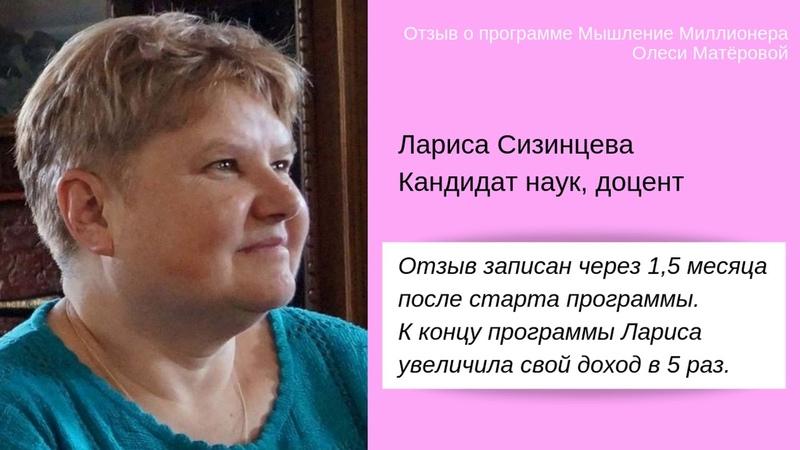 Отзыв Ларисы Сизинцевой о программе Мышление Миллионера Олеси Матеровой