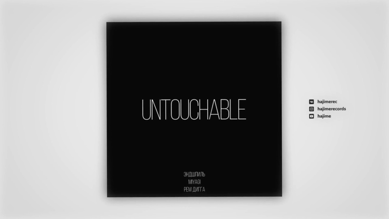 Miyagi Эндшпиль feat. Рем Дигга - Untouchable (Official Audio)