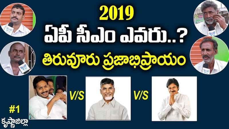 2019 ఏపీ సీఎం ఎవరు ? Public Pulse @ Thiruvuru | Who Is AP Next CM ? Myra Media Political Survey