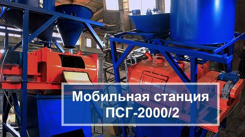 Мобильная станция ПСГ 2000 2